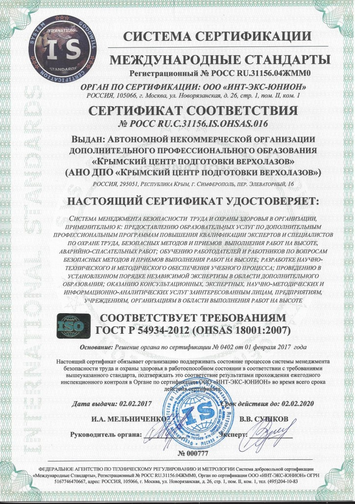 Сертификат ГОСТ Р 54934-2012