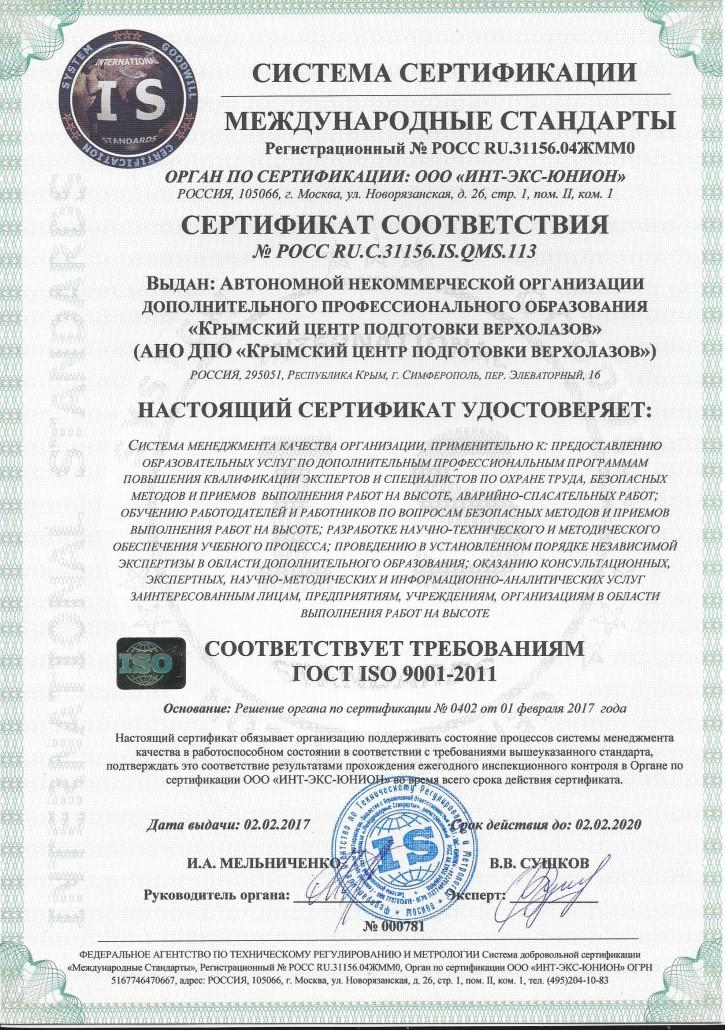 Сертификат ГОСТ ISO 9001-2011