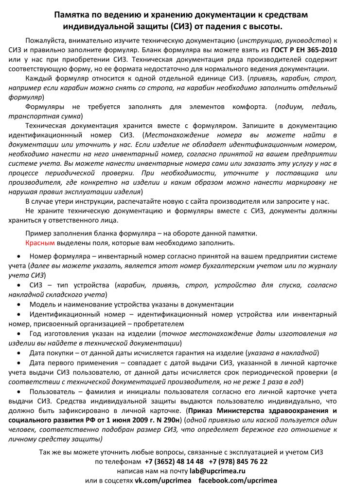 Памятка по ведению и хранению документации к средствам индивидуальной защиты-1