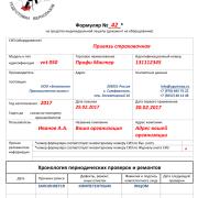 Памятка по ведению и хранению документации к средствам индивидуальной защиты-2
