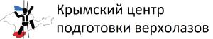 Крымский центр подготовки верхолазов UpCrimea.ru